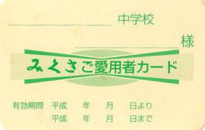 mikusa-card