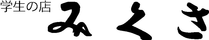 学生の店みくさ|岡崎市の小学校・中学校・公立高校の学生服・体操服を取り扱っています